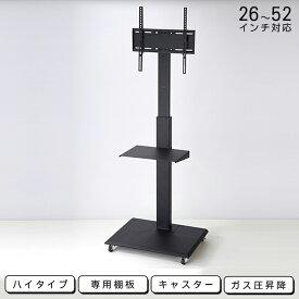 キャスター付きテレビスタンド ハイタイプ 棚板付き 26〜52インチ対応 ガススプリング昇降 OCF-550HG-CS 【代引/同梱不可】
