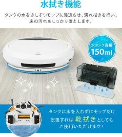 予約販売ロボット掃除機水拭きアプリ音声お知らせ機能自動掃除機自動充電落下防止衝突防止薄型お掃除ロボットロボットクリーナー床掃除モップ掃除機クリーナーおしゃれTakeOneX1ホワイト