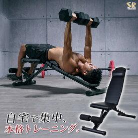 トレーニングベンチ 折りたたみ 角度調整 耐荷重250kg 腹筋 背筋 フラットベンチ インクラインベンチ フィットネスベンチ シットアップベンチ トレーニング器具 家トレ 室内 SunRuck サンルック SR-AND005D-BK