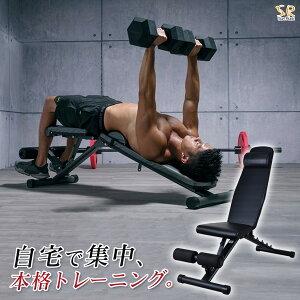 トレーニングベンチ 折りたたみ 角度調整 耐荷重250kg 腹筋 背筋 フラットベンチ インクラインベンチ フィットネスベンチ シットアップベンチ トレーニング器具 家トレ 室内 SunRuck サンルッ