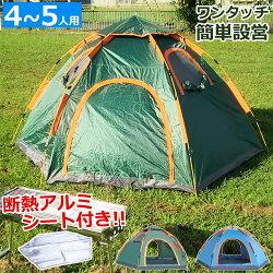 ワンタッチキャンピングテントグランドシート付5人用キャンプ用軽量ワンタッチテントSunruckサンルックSR-OCT245-DGR