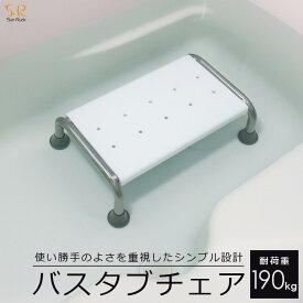 お風呂いす バスタブチェア 介護用 入浴補助 浴槽内いす 浴槽内椅子 浴槽内チェアー 浴槽椅子 浴槽イス 入浴椅子 お風呂用椅子 お風呂用イス 風呂椅子 バスタブチェアー ホワイト SunRuck サンルック SR-SBC503