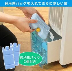 【クーポンで8%OFF】【あす楽】冷風扇保冷剤パック付き抗菌加工リモコンキャスター首振りエアコンが苦手な方へ送風機冷風扇風機スポットクーラータワー型