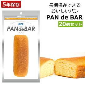 非常食 長期保存パン 5年保存 20個セット パンデバー PAN de BAR そのまま食べられる 防災グッズ 非常食パン 保存食 パン 防災食 備蓄 災害 震災 アウトドア サタケ