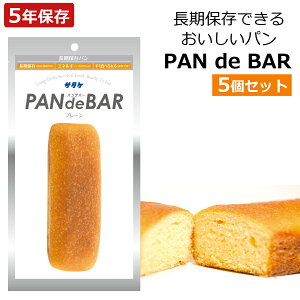 非常食 長期保存パン 5年保存 5個セット パンデバー PAN de BAR そのまま食べられる 防災グッズ 非常食パン 保存食 パン 防災食 備蓄 災害 震災 アウトドア サタケ