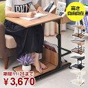 【期間限定セール】【あす楽】 昇降式サイドテーブル 左右兼用 キャスター付き 木目調 小物入れ コの字型テーブル 昇…