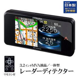 GPSレーダー探知機 ASSURA 一体型 OBDII接続対応 3.2インチMVA液晶 日本製 3年保証 リモコン付属 一体型レーダー探知機 セルスター レーダーディテクター レーダー 探知機 Cellstar AR-43GA