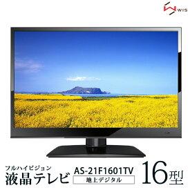 液晶 テレビ 16型 16インチ 録画機能付き 地上デジタル フルハイビジョンテレビ 液晶TV 外付けHDD録画 小型 コンパクト 新生活 一人暮らし テレビ TV リモコン 15.6V型 WIS AS-21F1601TV