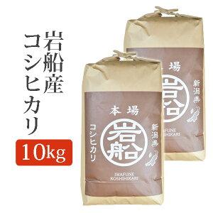 令和2年産 2020年度産 米 玄米 岩船産コシヒカリ こしひかり 玄米 10Kg (10キロ) 5kg×2袋 玄米 岩船産 コシヒカリ i-koshihikari-g5k2p 【代引不可】【同梱不可】