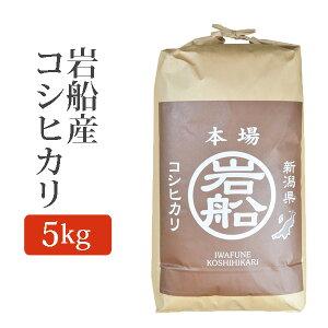令和2年産 2020年度産 米 玄米 岩船産コシヒカリ こしひかり 玄米 5Kg (5キロ) 玄米 岩船産 コシヒカリ i-koshihikari-g5k 【代引/同梱不可】
