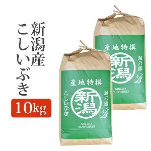 令和2年産 2020年度産 米 玄米 新潟県産こしいぶき コシイブキ 玄米 10Kg (10キロ) 5kg×2袋 玄米 新潟産 コシイブキ n-koshiibuki-g5k2p 【代引不可】【同梱不可】