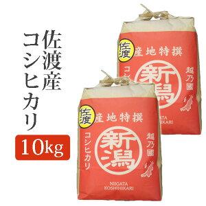 令和2年産 2020年度産 米 玄米 佐渡産コシヒカリ こしひかり 玄米 10Kg (10キロ) 5kg×2袋 玄米 佐渡産 コシヒカリ s-koshihikari-g5k2p 【代引不可】【同梱不可】