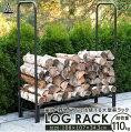 【送料無料】薪ラックSunRuckサンルックSR-5631F薪ストーブ暖炉の必需品鉄製薪棚薪の保管、乾燥に最適ログラック【予約販売】