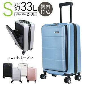 スーツケース 機内持ち込み フロントオープン Sサイズ TSAロック搭載 2〜3泊 33L 4輪 軽量 小型 ミニ キャリーバッグ 旅行バッグ 旅行かばん 旅行用品 バック ビジネス 出張 海外 旅行 おしゃれ