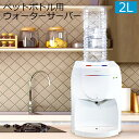 卓上 ウォーターサーバー 2L (2リットル) ペットボトル用 サーバー 卓上 冷水 温水 お湯 冷水器 温水器 コンパクト 小…