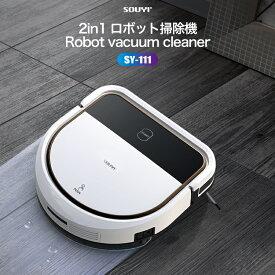 ロボット掃除機 水拭き 強力吸引 Dシェイプデザイン 薄型 小型 床用 予約 タイマー モップ付き 自動充電 ロボットクリーナー お掃除ロボット 自動掃除機 自動ロボット掃除機 ロボット型掃除機 乾拭き SOUYI SY-111