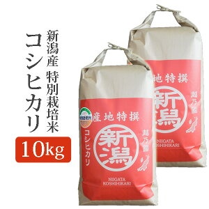 令和2年産 2020年度産 新米 玄米 特別栽培米 新潟県産コシヒカリ こしひかり 玄米 10Kg (10キロ) 5kg×2袋 玄米 新潟産 コシヒカリ tn-koshi-g5k2p 【代引不可】【同梱不可】