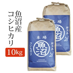 令和2年産 2020年度産 新米 玄米 魚沼産コシヒカリ こしひかり 玄米 10Kg (10キロ) 5kg×2袋 玄米 魚沼産 コシヒカリ u-koshihikari-g5k2p 【代引不可】【同梱不可】