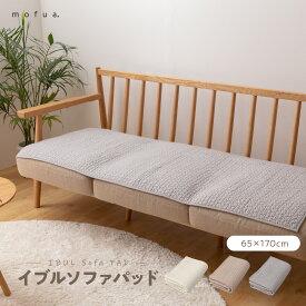 mofua(モフア) イブル CLOUD柄 綿100% ソファパッド ひざ掛け 膝掛け 【代引/同梱不可】