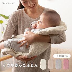 mofua(モフア) イブル CLOUD柄 綿100% 抱っこふとん 寝かしつけ 洗える 抱っこ布団 赤ちゃん ベビー 出産準備 寝具 【代引/同梱不可】