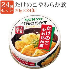 たけのこやわらか煮 70g缶 24缶セット 缶詰セット 毎日の一品に おかず缶 弁当缶詰 保存食 緊急時 非常食に サンヨー堂