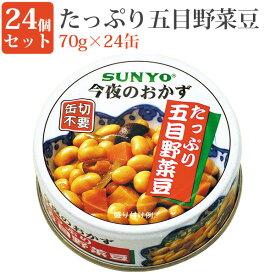 たっぷり五目野菜豆 70g缶 24缶セット 缶詰セット 毎日の一品に おかず缶 弁当缶詰 保存食 緊急時 非常食に サンヨー堂