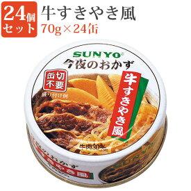 牛すきやき風 70g缶 24缶セット 缶詰セット 毎日の一品に おかず缶 弁当缶詰 保存食 緊急時 非常食に サンヨー堂