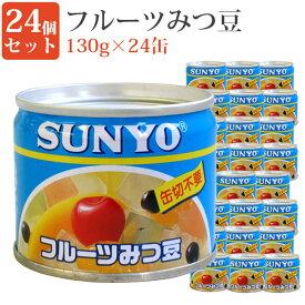 フルーツみつ豆 8号缶 24缶セット 缶詰めセット 果物 毎日の一品に フルーツ缶詰 デザート 保存食 緊急時 非常食に サンヨー堂