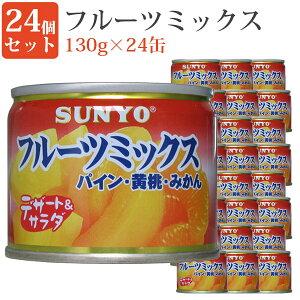 フルーツミックス 8号缶 24缶セット 缶詰めセット 果物 毎日の一品に フルーツ缶詰 デザート 保存食 緊急時 非常食に サンヨー堂