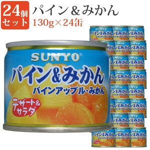 パイン&みかん 8号缶 24缶セット 缶詰めセット 果物 毎日の一品に フルーツ缶詰 デザート 保存食 緊急時 非常食に サンヨー堂
