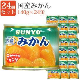 厚切りパインカット 8号缶 24缶セット 缶詰めセット 果物 毎日の一品に フルーツ缶詰 デザート 保存食 緊急時 非常食に サンヨー堂