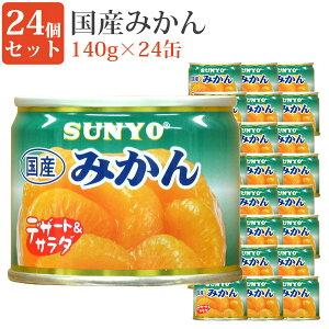 みかん国産 8号缶 24缶セット 缶詰めセット 果物 毎日の一品に フルーツ缶詰 デザート 保存食 緊急時 非常食に サンヨー堂