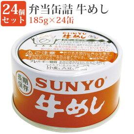 弁当缶牛めし 185g 24缶セット 缶詰セット 毎日の一品に おかず缶 弁当缶詰 保存食 緊急時 非常食に サンヨー堂