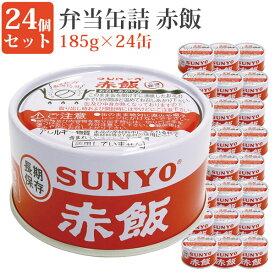 弁当缶 赤飯 185g 24缶セット 缶詰セット 毎日の一品に おかず缶 弁当缶詰 保存食 緊急時 非常食に サンヨー堂