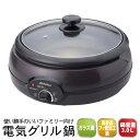 電気グリル鍋 容量3.0L ファミリー向け 電気鍋 鍋 なべ 電気調理鍋 ホットプレート 卓上調理器 キッチン家電 調理器具…