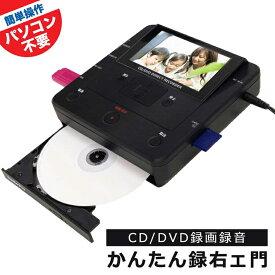 【10%OFFクーポン対象】 CD/DVD ダビングレコーダー かんたん録右ェ門 パソコン不要 4.3インチ モニター CD DVD USB ビデオ 録画 録音 再生 VHS ダビング TOHSHOH とうしょう DMR-0720