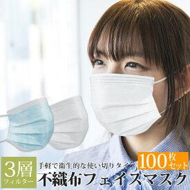 マスク 在庫あり 100枚セット 50枚入×2個セット 使い捨て 大人用 レギュラーサイズ 男女兼用 花粉対策 ウイルス対策 ホワイト 白 三層構造 日本国内発送 プリーツタイプ フェイスマスク 不織布マスク