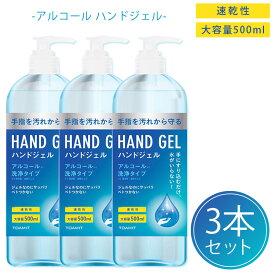 ハンドジェル 500ml 3本セット 手指洗浄ジェル 本体 アルコール アルコール洗浄 大容量 速乾性 ベトつかない 水がいらない 手指 洗浄 美容用品 TOAMIT TOAMIT500HJ1 ウイルス対策