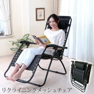 リクライニングメッシュチェア 折りたたみ 組立不要 リクライニングチェア メッシュチェア 折りたたみチェア リビングチェア 省スペース コンパクト チェアー 椅子 一人掛け 一人用 マリン
