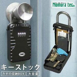 キーボックス ダイヤル式 大容量 カードキーも収納可能 鍵収納 カギ収納 キーストック 鍵 カギ 収納BOX ノムラテック N-1260