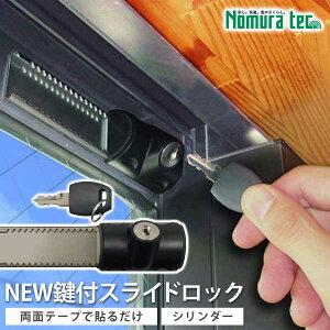 鍵付スライドロック 1個入 快適防犯 補助錠 引き戸・サッシ用 両面テープで取り付けるシリンダー付補助錠 ノムラテック N-3084