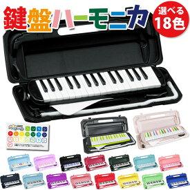 【おまけ付】 鍵盤ハーモニカ カラフル 32鍵盤 ハーモニカ 子供 メロディピアノ 小学生 楽器 新学期 新学年 入学式 お祝い MELODY PIANO 音楽 P3001-32K