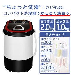 小型洗濯機洗いすすぎ脱水洗濯容量2.0kg脱水容量1.0kgタイマー自動停止靴洗いシンプル洗濯機一人暮らしSunruckサンルックSR-W020-RD