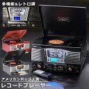 多機能レコードプレーヤー アメリカンポップス調 レコード CD USB SD カセットテープ ラジオAM/FM レトロ 録音機能 TO…