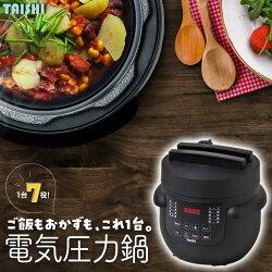 電気圧力鍋2.8L1台7役レシピブック付き圧力調理無水調理時短電気調理器スロークッカー炊飯機能TAISHITPC-190B