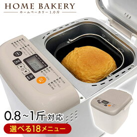 ホームベーカリー 0.8斤 1斤 レシピ付き パン焼き機 食パン ごはんパン 米粉パン もち ヨーグルト ケーキ ジャム パスタ キッチン家電 新生活 VERSOS ベルソス VS-KE31