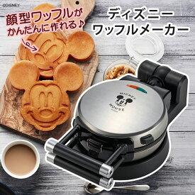 ワッフルメーカー ミッキー ディズニー ミッキーマウスの顔型 キャラクター おしゃれ かわいい 顔型 ワッフル ギフト プレゼントにもおすすめ 電気式 お菓子 キッチン家電 調理家電 母の日 敬老の日 Disney ドウシシャ WAFU-100