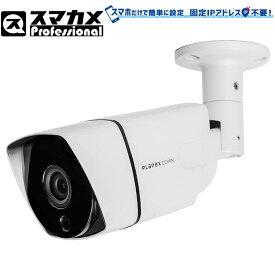 屋外用 バレット型 スマカメ Professional PoE給電対応 カメラ 自宅 スマホ iPhone 遠隔 留守番 通知防犯 監視 マイク スピーカー 防犯カメラ PLANEX CS-QP80F