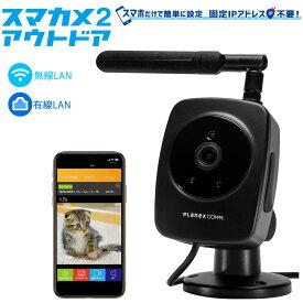 屋外用 スマカメ2 アウトドア カメラ 自宅 スマホ iPhone 遠隔 留守番 通知防犯 監視 防水 IP65 防犯カメラ PLANEX CS-QS30