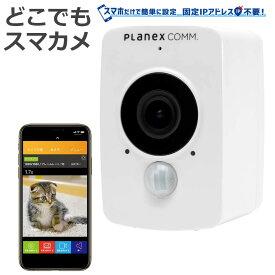 屋内/屋外用 バッテリーモデル どこでもスマカメ カメラ 自宅 スマホ iPhone 遠隔 留守番 通知防犯 監視 マイク センサー 夜間 防犯カメラ PLANEX CS-QV40B
